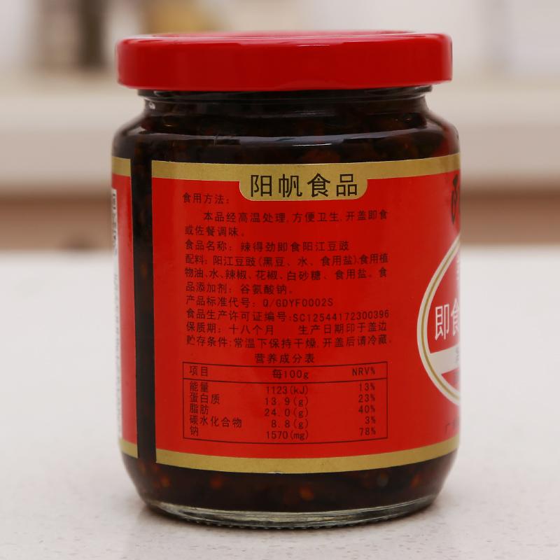阳帆牌辣得劲即食阳江豆鼓210g麻辣黑豆豉臭豆豉特产酱江西阳光B5