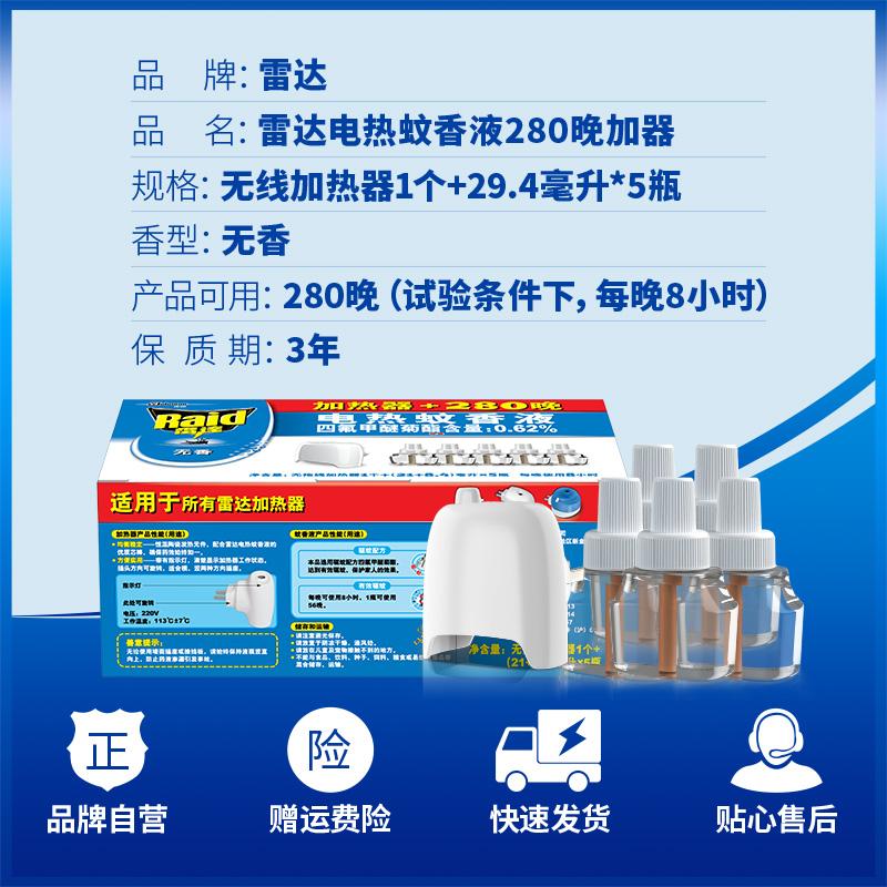 雷达电热蚊香液插电式 家用驱蚊防蚊灭蚊280晚配加热器无香型