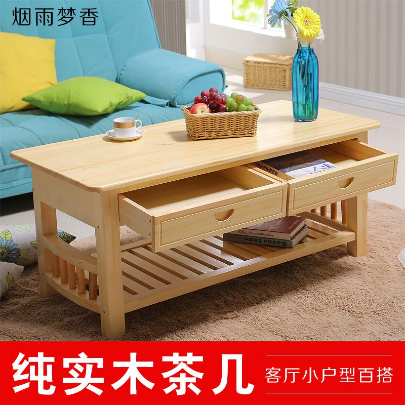 特价实木茶几简约现代边几咖啡桌实木家具松木茶几客厅迷你小桌子