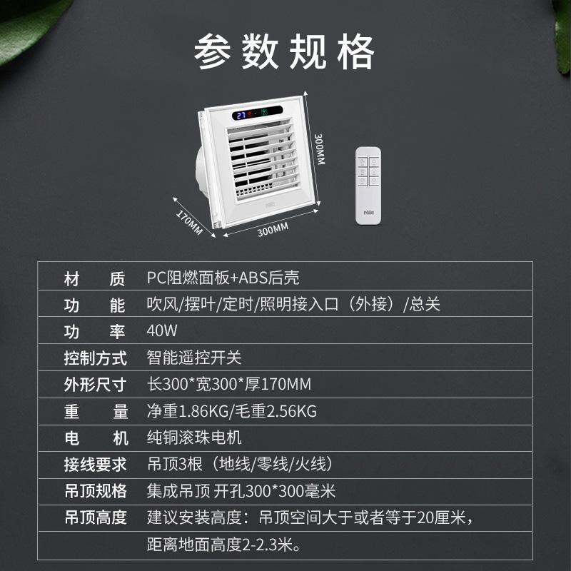集成吊顶智能遥控冷霸厨房卫生间冷风机风扇嵌入式 凉霸 NVC 雷士