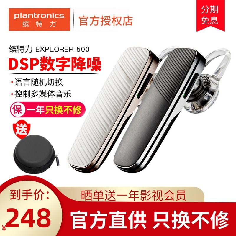 Plantronics/繽特力E500無線藍牙耳機入耳掛耳式耳塞開車載通用型
