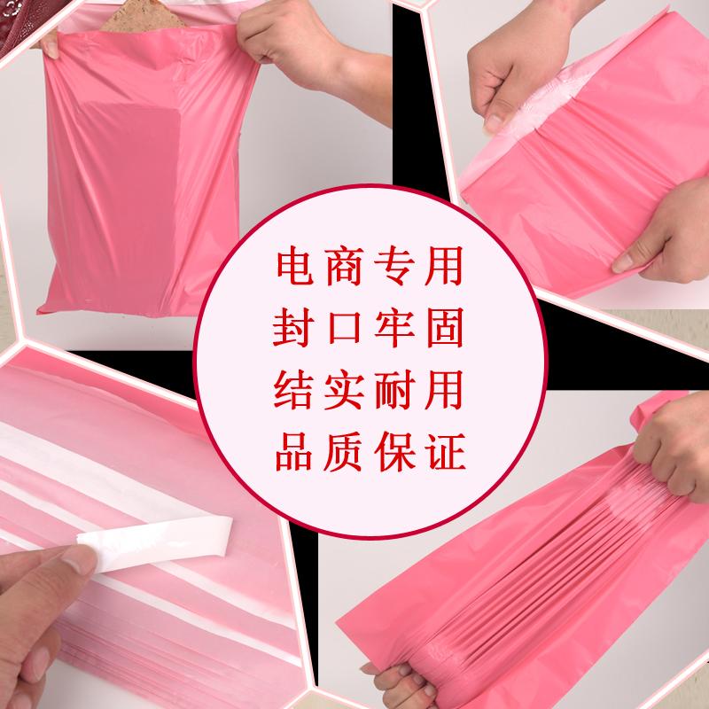 粉色快递袋加厚打包袋28 42淘宝服装防水袋子38 52塑料包装袋批发