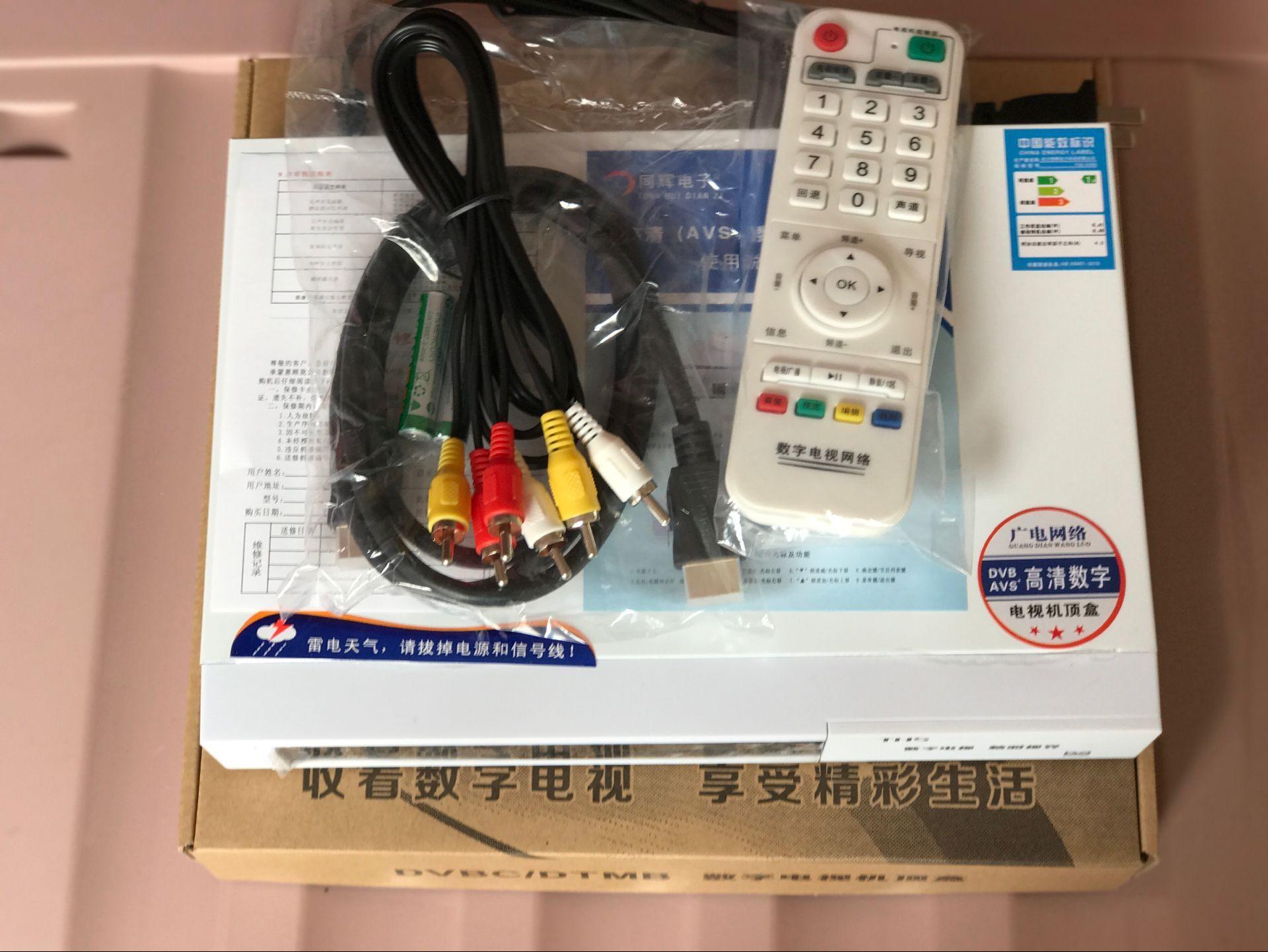 广电高清有线数字电视机顶盒全国通用原装正品高清数字电视机顶盒