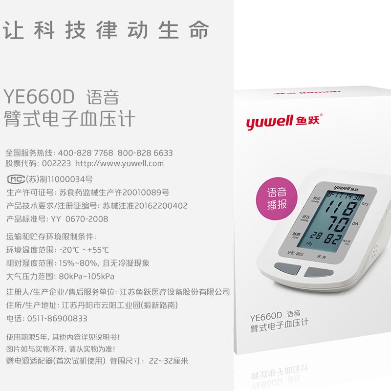 鱼跃血压测量仪高精准老人臂式家用电子血压计医用全自动测压仪器