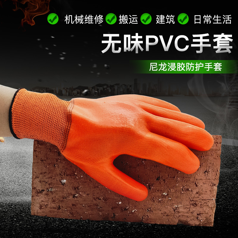 满挂无味防水加厚工地干活防滑户外 pvc 牛筋劳保手套涂胶浸胶耐磨