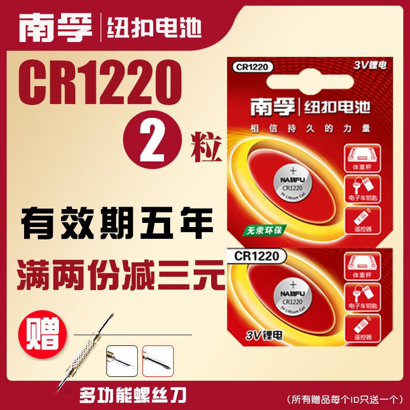 南孚鈕釦電池CR1220 3V鈕釦小電子單反起亞悅達汽車鑰匙鋰電池2粒 手錶玩具卡西歐鋰電池 電子 圓形 千里馬