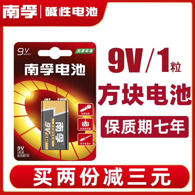 南孚9V电池碱性方块九伏万用表无线话筒烟雾报警器万能表6F22叠层号方形玩具遥控器麦克风干电池批发体温枪