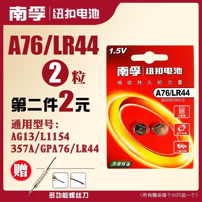 南孚鹼性鈕釦電池A76/LR44 AG13 1.5V 303 357電子2粒鈕釦批發玩具遙控器遊標卡尺扣式小電池 卡西歐小米SG13