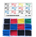 Free shipping shrink tube insulation sleeve car model aircraft line maintenance electrician insulation retrofit kit home