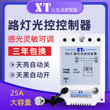 XT intelligent KG-F optical switch Light sensing probe fully automatic time-lapse street light switch controller 220V