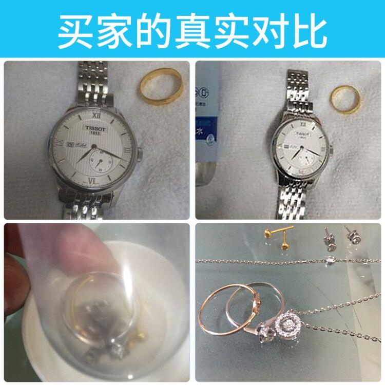 优露清首饰清洁剂黄金项链钻戒指铂金钻石表带保养去污手表清洗液