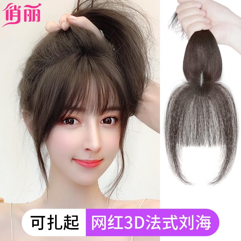 空气刘海假发女自然无痕真发假发片头顶补发遮白网红3D法式假刘海