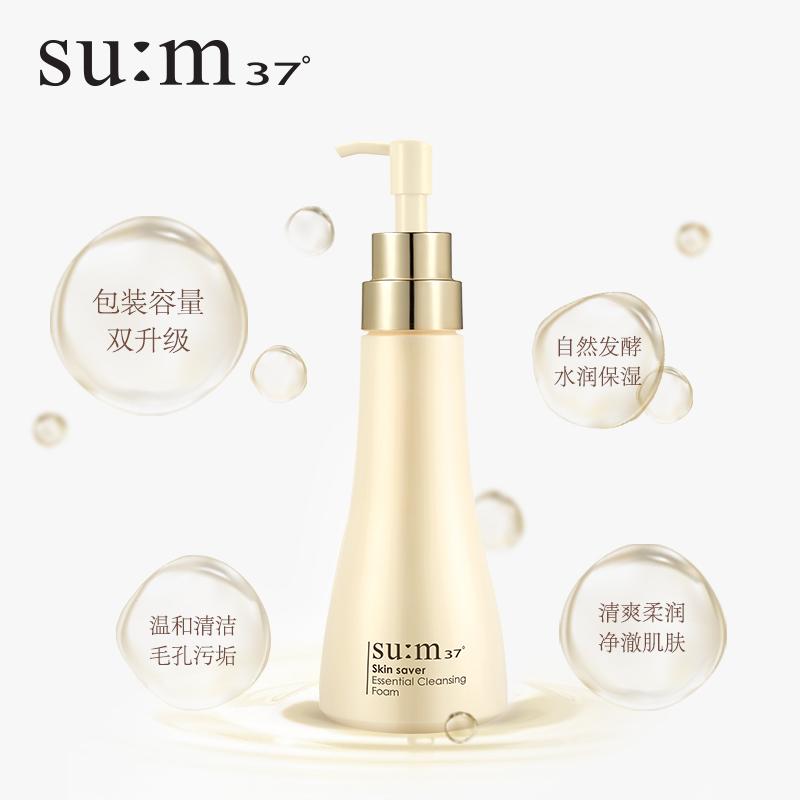 【双11加购】苏秘sum37°呼吸洗面奶 温和洁面乳清洁呼吸洁面液