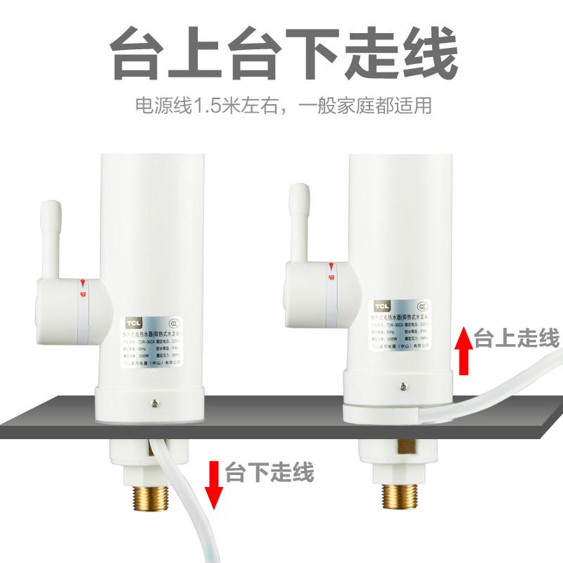 TCL电热水龙头即热式速热厨房宝快速过水热电热水器家用加热器