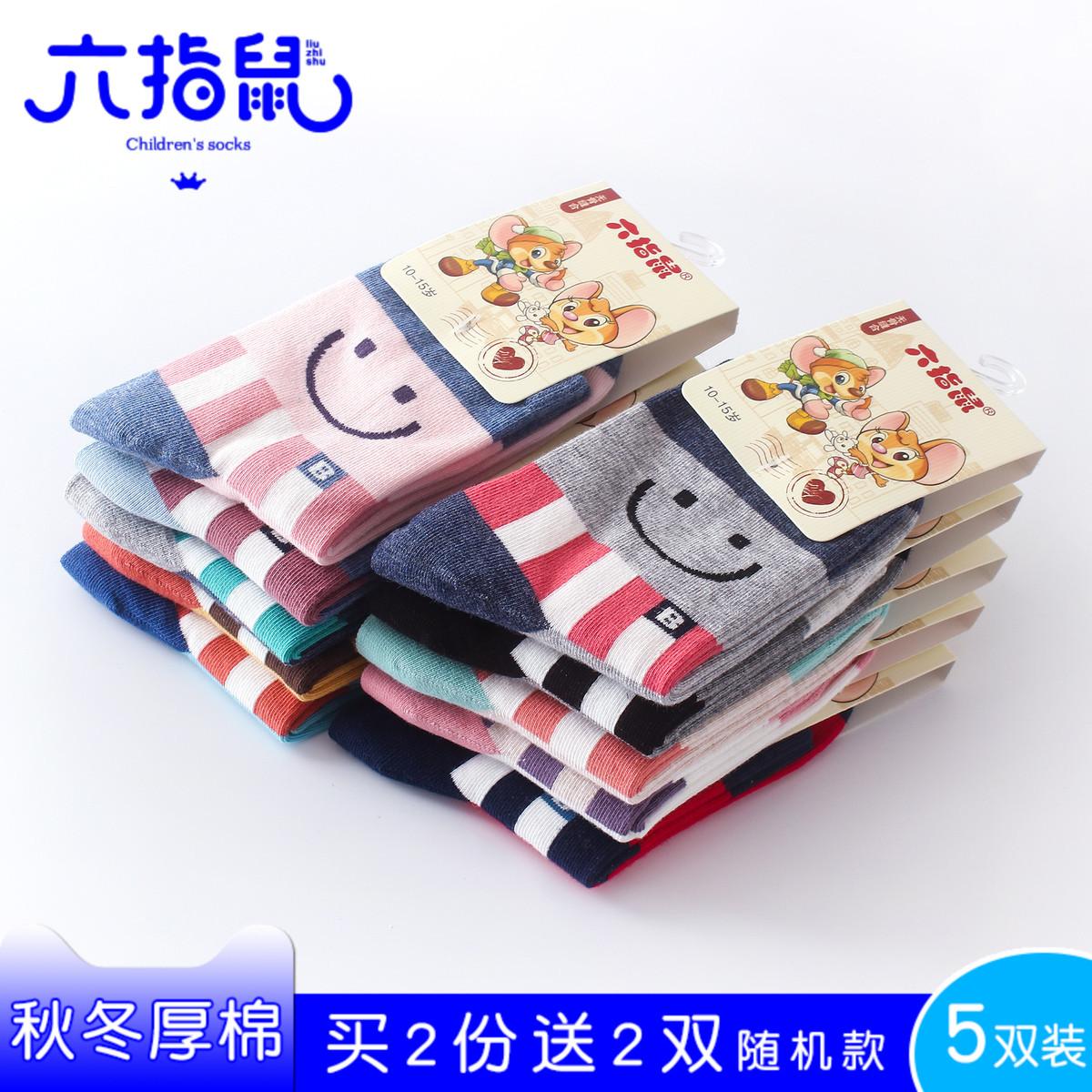 5雙裝六指鼠秋冬小熊卡通兒童襪子男女童精梳純棉小學生厚棉襪子