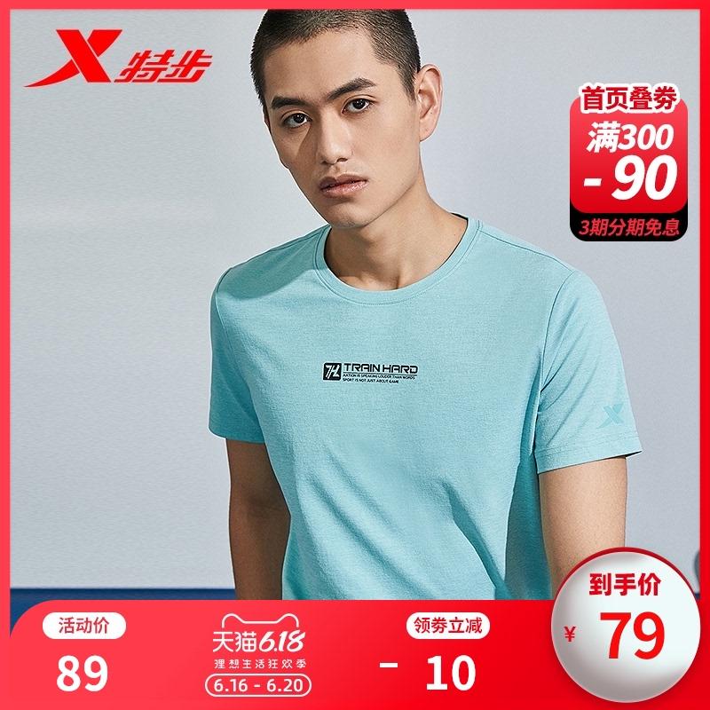 特步T恤男夏2020新款跑步健身运动衣速干上衣运动半袖男装运动服
