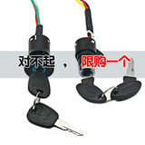 Electric car power lock second line three line small lock big lock battery bicycle lock core key switch