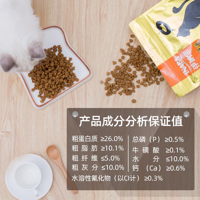 伊纳宝成猫粮金の味道三文鱼味美短英短通用全价猫粮2kg优惠券