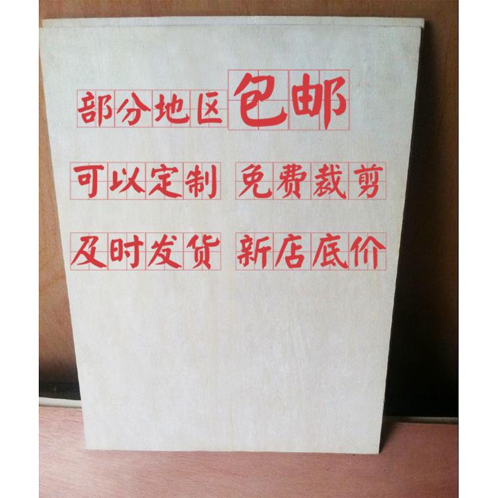 三合板免费切割定制尺寸学生板画画板三夹板低价部分包邮