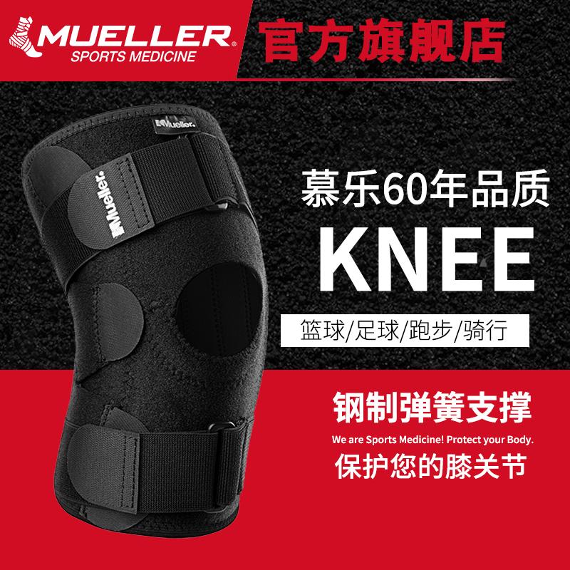 美國慕樂Mueller 鋼製彈簧髕骨支撐調節束帶籃球跑步運動護膝6466