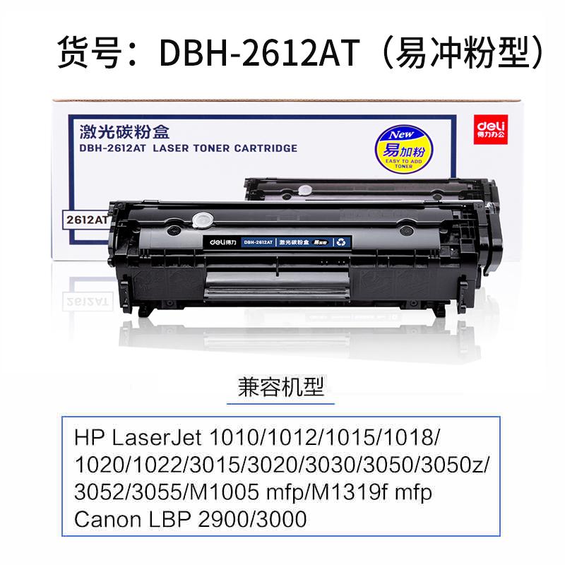 得力2612A硒鼓适用于惠普m1005硒鼓hp laserjet1020 1020plus佳能lbp2900打印机粉盒HP1005墨盒 Q2612A易加粉