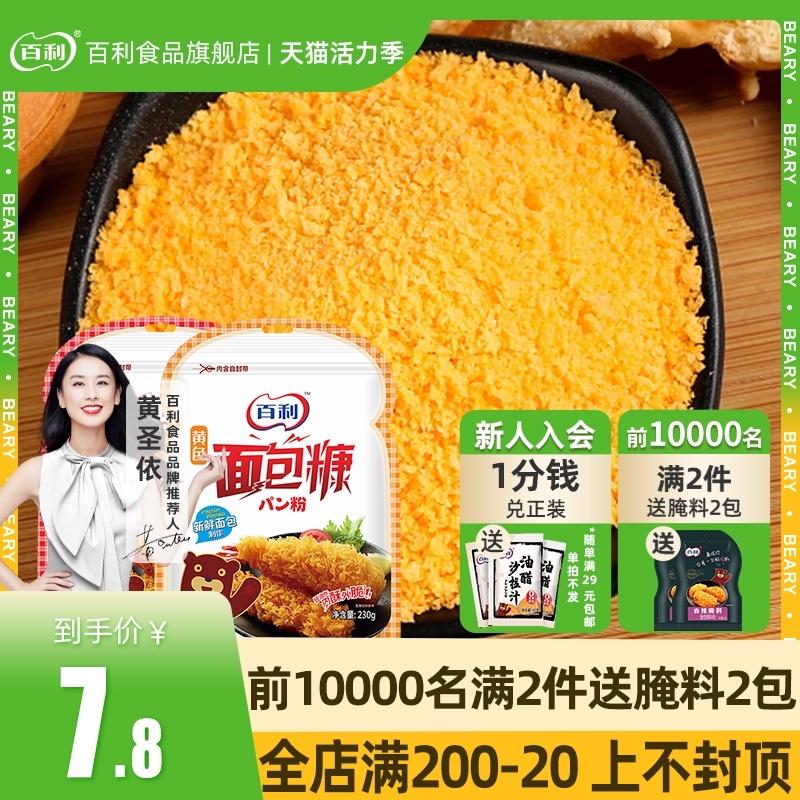 百利面包糠家用油炸香酥炸鸡粉小包装裹粉脆皮屑香蕉南瓜饼金黄色