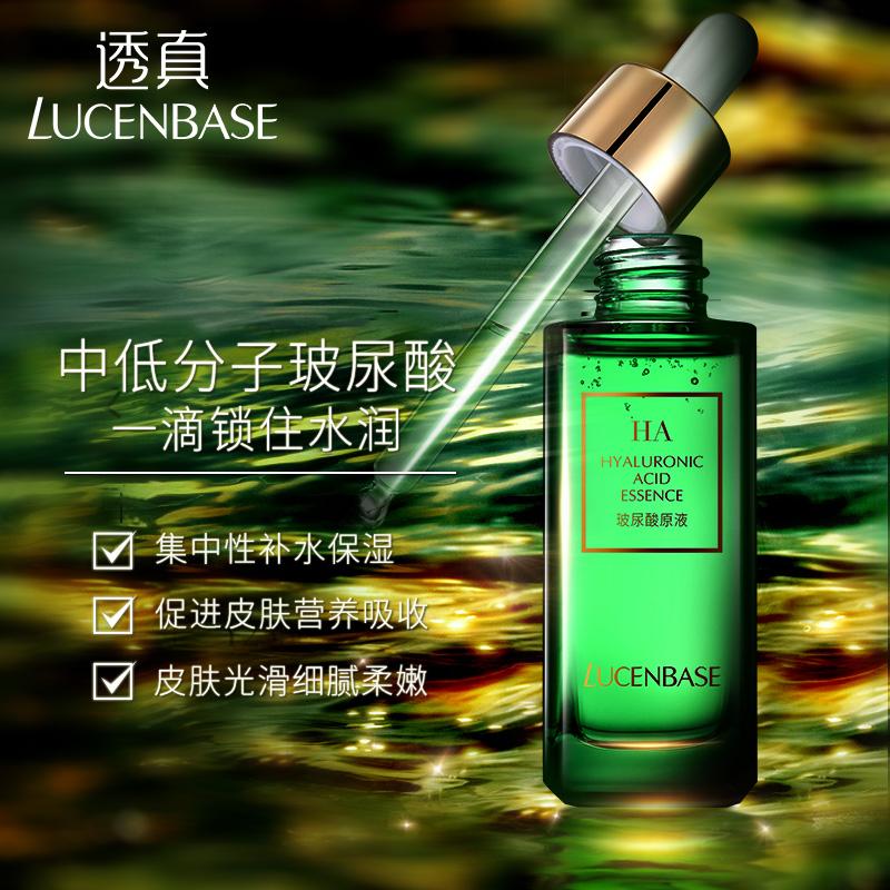 透真玻尿酸原液補水保濕收縮毛孔肌底液提亮膚色面部精華液涂抹式