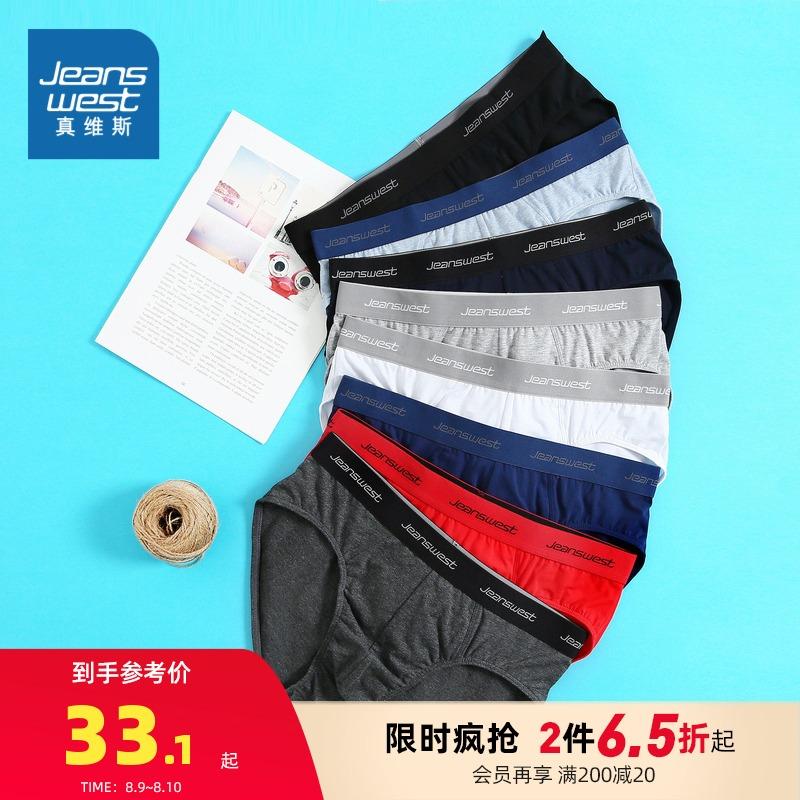 【3件装】真维斯男士内裤2021夏男装三角裤弹力透气舒适打底裤男