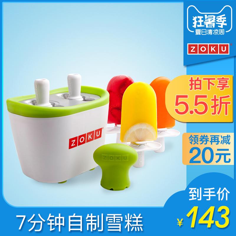 美國Zoku冰棒雪糕機創意diy無毒家用冰淇淋機自制冰激凌機冰棒機
