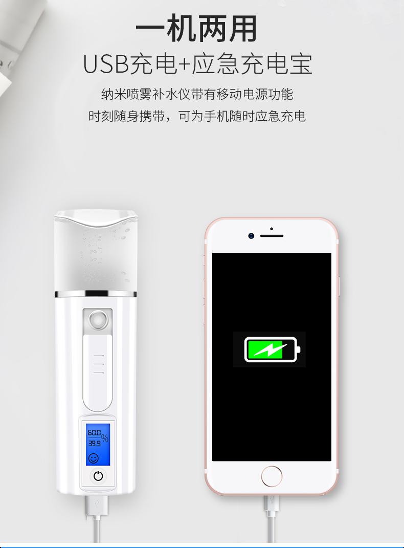 启邦蒸脸器便携充电式冷喷机神器脸部保湿美容仪器纳米喷雾补水仪