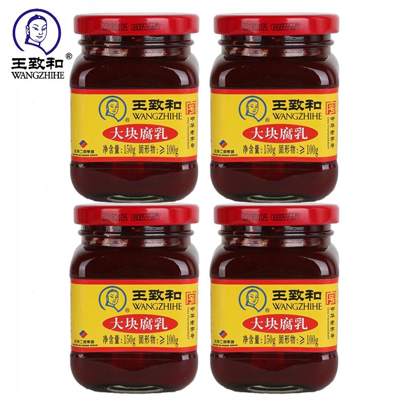 王致和精3系列大块豆腐乳150g*4瓶红方腐乳北京特产火锅伴侣