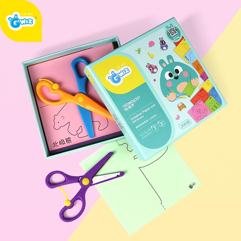 GWIZ 儿童手工DIY趣味剪纸套装 200张彩纸+2把安全剪刀 天猫优惠券折后¥19.9包邮(¥39.9-20)2款可选