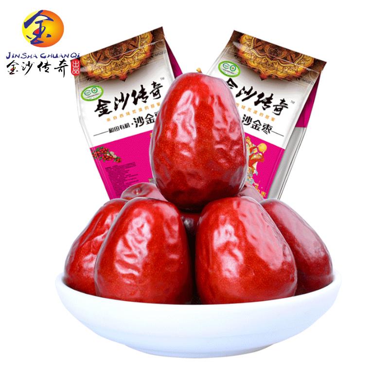 金沙传奇有机红枣496g正宗新疆和田大枣孕妇骏枣子零食枣二级包邮
