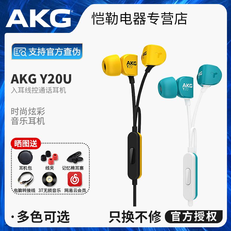AKG/愛科技Y20u入耳式耳機 手機遊戲耳塞式運動HiFi音樂有線耳機