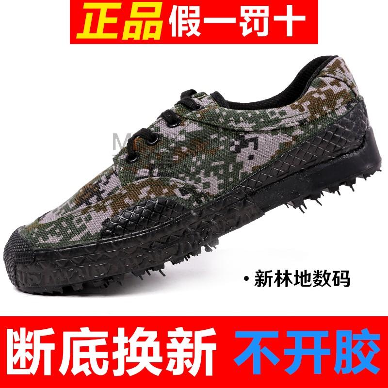 数码解放鞋正品训练军训鞋耐磨保安低腰帆布鞋林地胶鞋