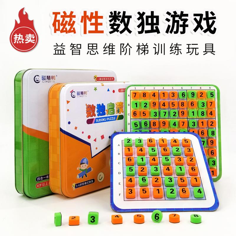 磁力数独游戏棋盘儿童阶梯入门九宫格小学生益智逻辑思维训练玩具