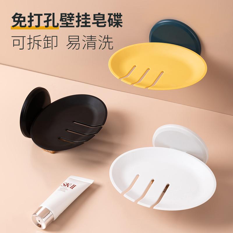 友耐免打孔肥皂盒壁挂式香皂架沥水家用卫生间置物架浴室创意皂碟