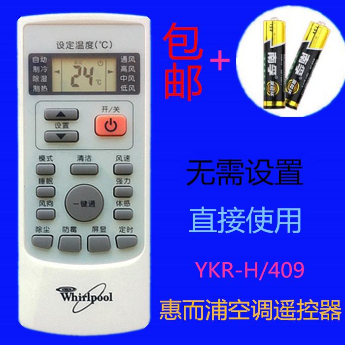 惠而浦空調遙控器YKR-H/409 外形一樣通用