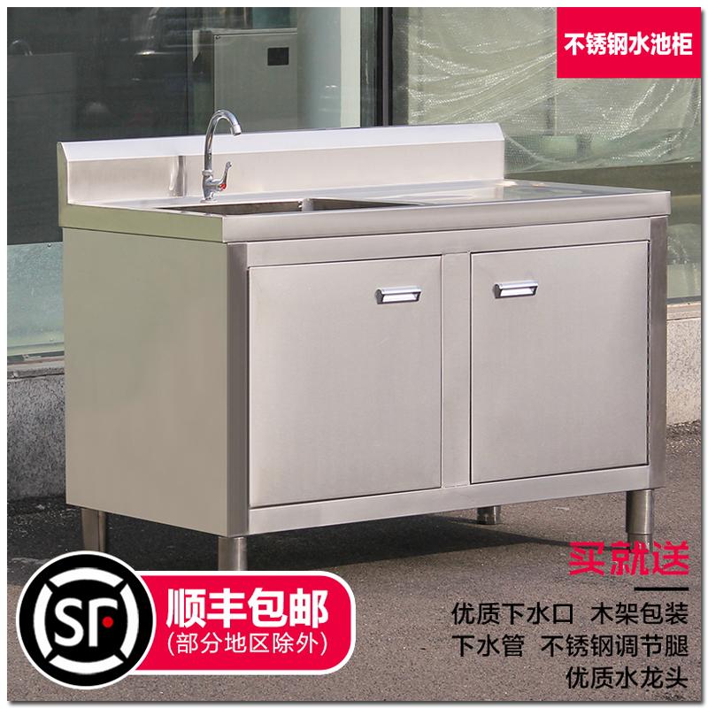 不锈钢水槽柜子水池柜厨房台盆洗手洗碗洗菜池家用柜式落地操作台
