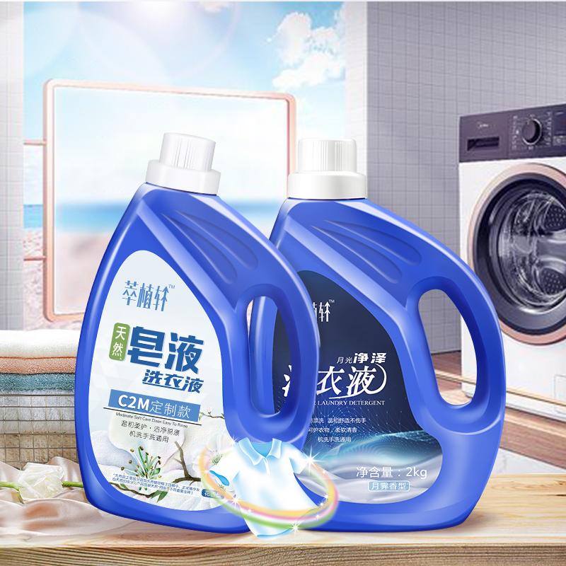 萃植轩洗衣液瓶装家庭装促销组合装批发包邮手洗机洗内衣内裤留香