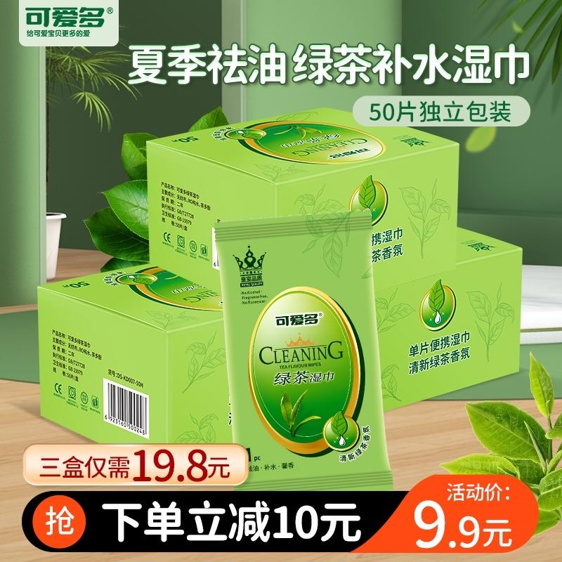 可爱多独立包装湿巾绿茶湿纸巾单片装小包便身50片去油擦脸