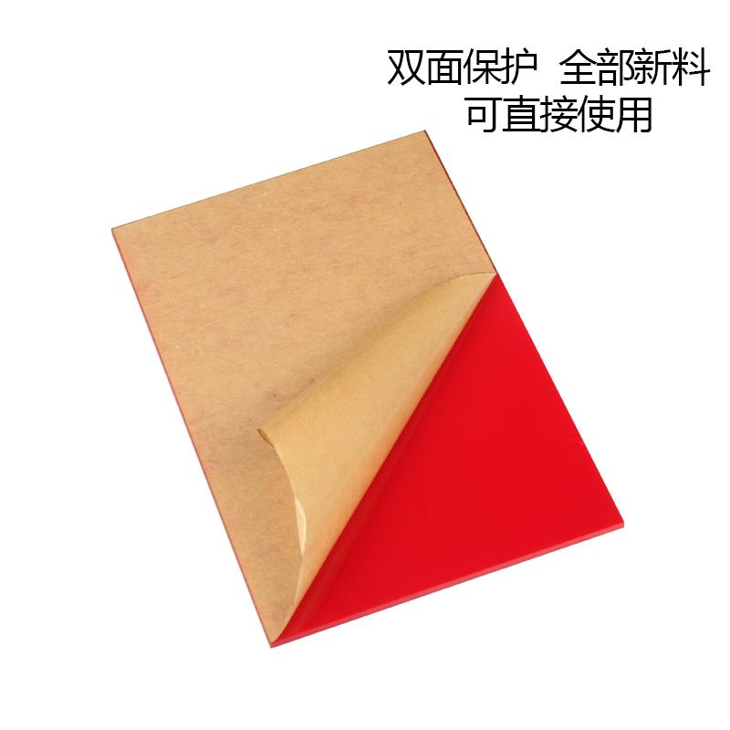 红色亚克力板有机玻璃板加工定做定制折弯切割200*300MM厚2.7MM