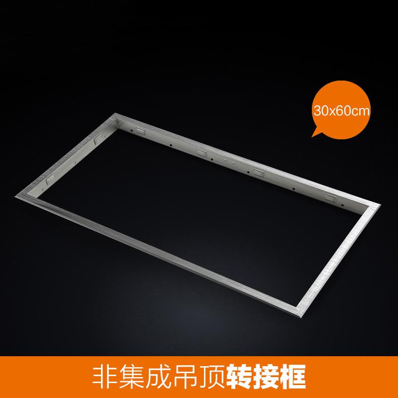 铝合金 300x300x600 平板灯普通吊顶转换框 led 转接框浴霸集成吊顶