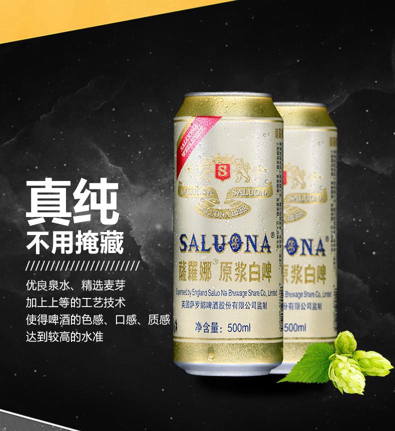 啤酒白啤酒萨罗娜小麦白啤500ML*24听啤酒整箱精酿啤酒