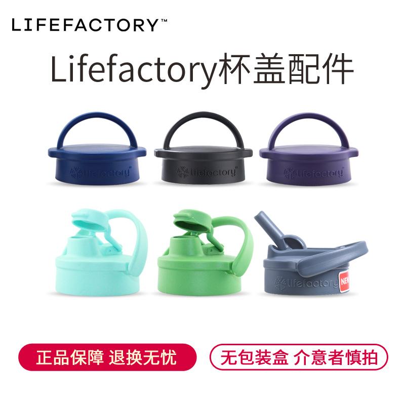 lifefactory 瓶蓋 350ml 475ml 650ml玻璃瓶蓋