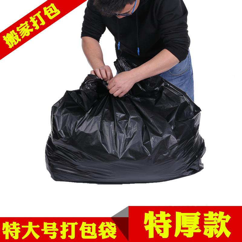 加厚手提式超特大號黑色垃圾袋背心袋塑料袋馬甲袋除蟎蟲曬被袋子