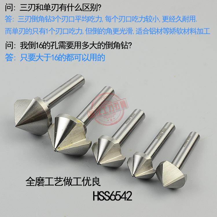 苏普三刃单刃倒角刀6 8 10 12 16 20 25 30 35 40 90度倒角钻锪钻