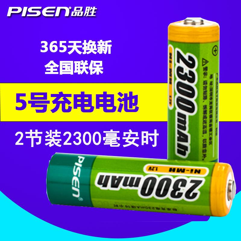 品勝5號AA鎳氫充電電池for無線鍵盤滑鼠遙控器電動玩具剃鬚刀KTV話筒麥克風相機閃光燈2300mah毫安大容量衝電