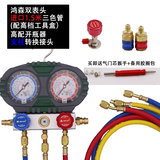 Hongsen Auto Air Conditioning Fluoride Double Meter Set R134a Add Liquid and Refrigerant Double Gauge Valve Pressure Gauge Refrigerant Meter