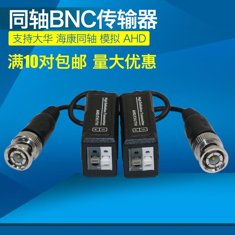 雙絞線無源BNC傳輸器 同軸高清AHD/TVI/CVI監控bnc轉網線接頭